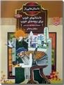 خرید کتاب داستان های خوب برای بچه های خوب - 2 جلدی از: www.ashja.com - کتابسرای اشجع