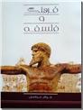 خرید کتاب فرهنگ و فلسفه از: www.ashja.com - کتابسرای اشجع