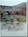 خرید کتاب بندهای باستانی دره درودزن از: www.ashja.com - کتابسرای اشجع
