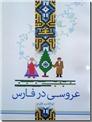 خرید کتاب عروسی در فارس از: www.ashja.com - کتابسرای اشجع