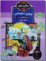 خرید کتاب حکایت های پروین اعتصامی از: www.ashja.com - کتابسرای اشجع