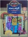 خرید کتاب حکایت های کلیله و دمنه از: www.ashja.com - کتابسرای اشجع