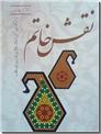 خرید کتاب نقش خاتم از: www.ashja.com - کتابسرای اشجع