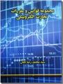 خرید کتاب مجموعه قوانین و مقررات تجارت الکترونیکی از: www.ashja.com - کتابسرای اشجع