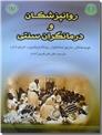 خرید کتاب روانپزشکان و درمانگران سنتی از: www.ashja.com - کتابسرای اشجع