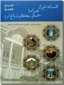 خرید کتاب افسانه شیراز همراه با 900 سال حکایت باغ ارم از: www.ashja.com - کتابسرای اشجع