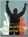 خرید کتاب تاریخ جنبش ها و شورش های معاصر ایران از: www.ashja.com - کتابسرای اشجع