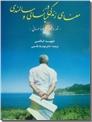 خرید کتاب معنای زندگی در میانسالی و سالمندی از: www.ashja.com - کتابسرای اشجع