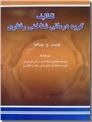 خرید کتاب تکالیف گروه درمانی شناختی - رفتاری از: www.ashja.com - کتابسرای اشجع