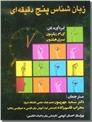 خرید کتاب زبان شناس پنج دقیقه ای از: www.ashja.com - کتابسرای اشجع