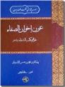 خرید کتاب عون اخوان الصفاء از: www.ashja.com - کتابسرای اشجع