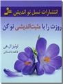 خرید کتاب روزت را با مثبت اندیشی نو کن از: www.ashja.com - کتابسرای اشجع