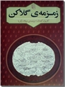 خرید کتاب زمزمه گلاکن از: www.ashja.com - کتابسرای اشجع