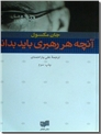خرید کتاب آنچه هر رهبری باید بداند از: www.ashja.com - کتابسرای اشجع