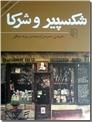 خرید کتاب شکسپیر و شرکا از: www.ashja.com - کتابسرای اشجع