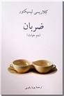 خرید کتاب ضربان از: www.ashja.com - کتابسرای اشجع