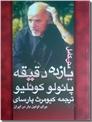 خرید کتاب یازده دقیقه - متن کامل از: www.ashja.com - کتابسرای اشجع