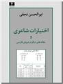 خرید کتاب اختیارات شاعری از: www.ashja.com - کتابسرای اشجع