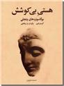 خرید کتاب هستی بی کوشش از: www.ashja.com - کتابسرای اشجع