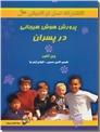 خرید کتاب پرورش هوش هیجانی در پسران از: www.ashja.com - کتابسرای اشجع