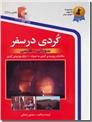 خرید کتاب کردی در سفر - همراه با CD از: www.ashja.com - کتابسرای اشجع