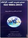 خرید کتاب سیستم مدیریت کیفیت - الزامات از: www.ashja.com - کتابسرای اشجع