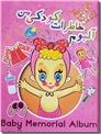 خرید کتاب آلبوم خاطرات کودکی من - نوزاد دختر از: www.ashja.com - کتابسرای اشجع