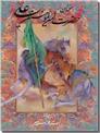خرید کتاب سخنان حضرت امیر المومنین ع -  نفیس از: www.ashja.com - کتابسرای اشجع