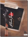 خرید کتاب سیگار شکلاتی از: www.ashja.com - کتابسرای اشجع
