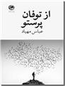 خرید کتاب از توفان پرستو - عباس مهیاد از: www.ashja.com - کتابسرای اشجع