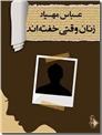 خرید کتاب زنان وقتی خفته اند - رمان از: www.ashja.com - کتابسرای اشجع