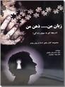 خرید کتاب زبان من ... ذهن من - NLP به بیان ساده از: www.ashja.com - کتابسرای اشجع