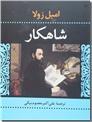 خرید کتاب شاهکار - اثر از: www.ashja.com - کتابسرای اشجع