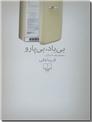 خرید کتاب بی باد بی پارو از: www.ashja.com - کتابسرای اشجع