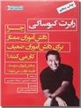 خرید کتاب چرا دانش آموزان ممتاز برای دانش آموزان ضعیف کار می کنند از: www.ashja.com - کتابسرای اشجع