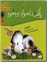 خرید کتاب راکت باسواد می شود از: www.ashja.com - کتابسرای اشجع