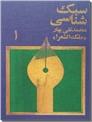 خرید کتاب سبک شناسی ملک الشعرا بهار از: www.ashja.com - کتابسرای اشجع