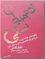 خرید کتاب آدمهای سمی از: www.ashja.com - کتابسرای اشجع