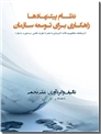 خرید کتاب نظام پیشنهادها، راهکاری برای توسعه سازمان از: www.ashja.com - کتابسرای اشجع