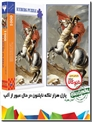 خرید کتاب پازل هزار تکه ناپلئون درحال عبور از آلپ از: www.ashja.com - کتابسرای اشجع