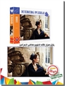 خرید کتاب پازل هزار تکه تابلو نقاشی تایم لس از: www.ashja.com - کتابسرای اشجع