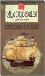 خرید کتاب افسانه های ملل ، افسانه دزدان دریایی از: www.ashja.com - کتابسرای اشجع