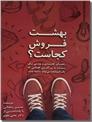 خرید کتاب بهشت فروش کجاست؟ از: www.ashja.com - کتابسرای اشجع