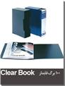 خرید کتاب کلیر بوک 100 برگ قابدار A4 از: www.ashja.com - کتابسرای اشجع