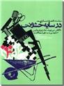 خرید کتاب در سایه خشونت از: www.ashja.com - کتابسرای اشجع