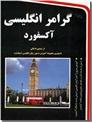 خرید کتاب گرامر انگلیسی آکسفورد - همراه با CD از: www.ashja.com - کتابسرای اشجع