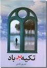 خرید کتاب تکیه بر باد از: www.ashja.com - کتابسرای اشجع