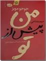 خرید کتاب من پیش از تو - رمان از: www.ashja.com - کتابسرای اشجع