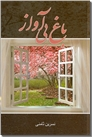 خرید کتاب باغ بی آواز از: www.ashja.com - کتابسرای اشجع