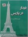 خرید کتاب دیدار در پاریس از: www.ashja.com - کتابسرای اشجع
